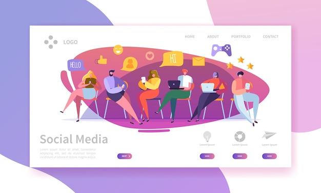ソーシャルメディアサービスのランディングページ