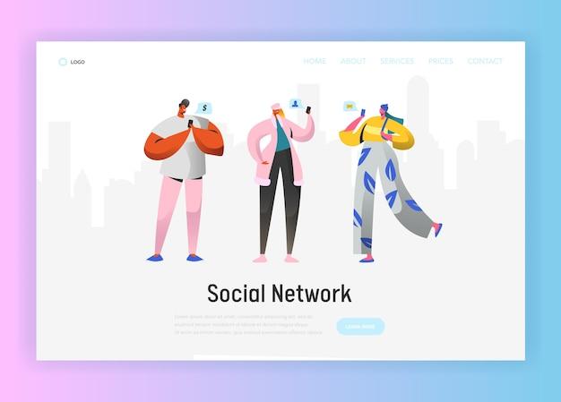 ソーシャルネットワークのランディングページテンプレート。ウェブサイトまたはウェブページのためにスマートフォンを使用してチャットする若者のキャラクター。仮想通信の概念。ベクトルイラスト