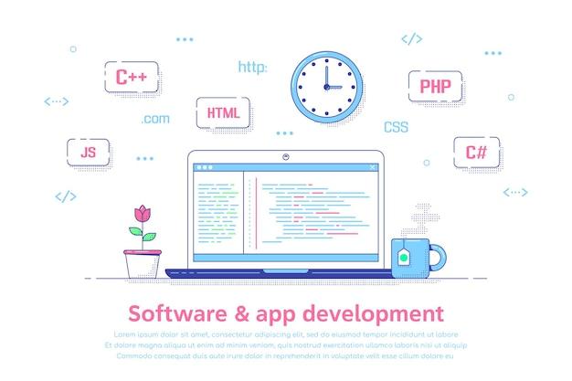 ソフトウェアとアプリケーション開発の概念図