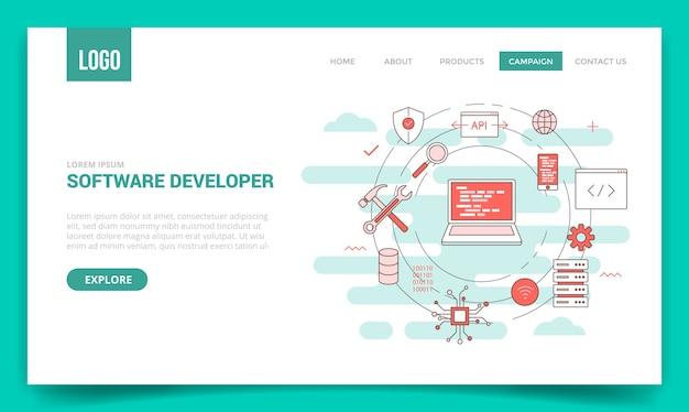 ウェブサイトテンプレートの円アイコンとソフトウェア開発者の概念