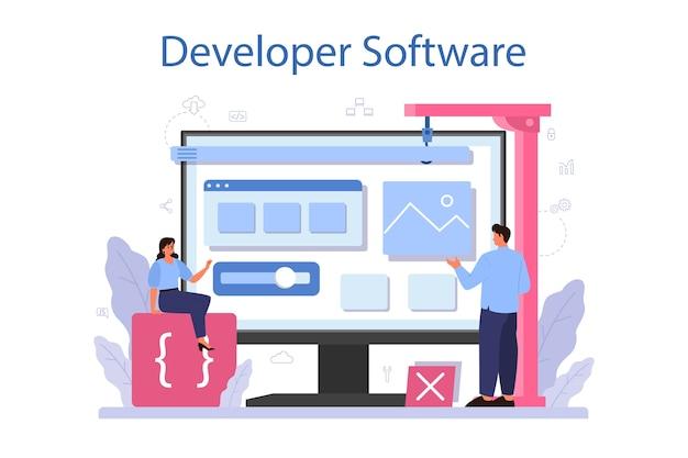 소프트웨어 개발자 온라인 서비스 또는 플랫폼