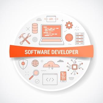 円形または円形のアイコンの概念を持つソフトウェア開発者