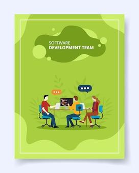 ソフトウェア開発チームの人々のディスカッションビルドプログラム