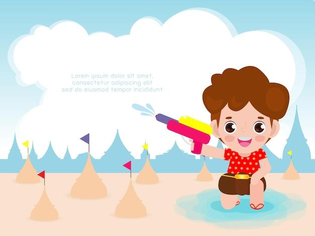 水鉄砲を持っているソンクラン祭りの子供たちは水しぶきを楽しむ