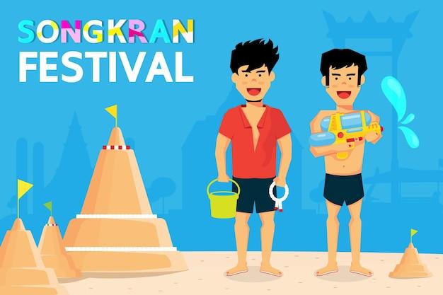 ソンクランフェスティバルは4月に開催されます