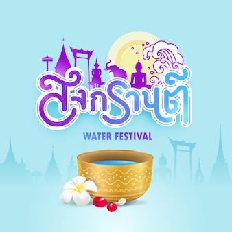 송크란 태국 물 축제.