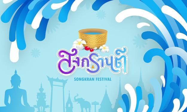 Songkran thailand water festival. Premium Vector