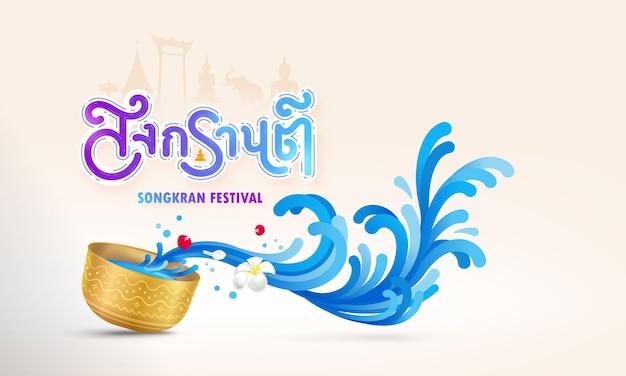 Songkran thailand water splashing festival. Premium Vector