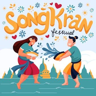 Плоский дизайн songkran иллюстрации людей, играющих