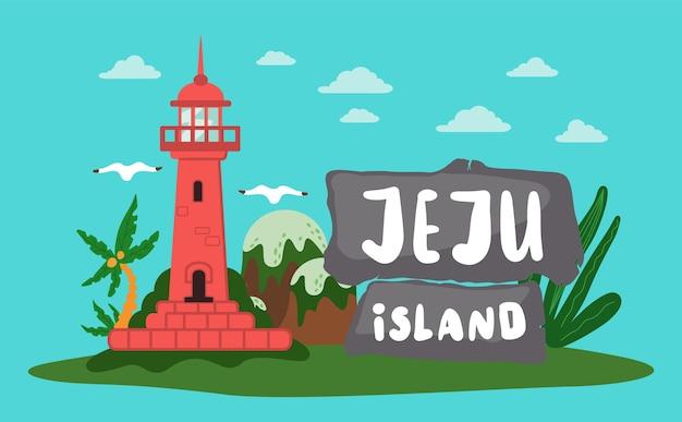 Южнокорейский остров чеджу и надпись. горы, красный маяк, тропические растения в ботаническом саду