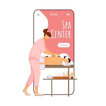 ウェルネスセンターの漫画のスマートフォンアプリの画面。マッサージ師のフラットキャラクターデザインの携帯電話ディスプレイ。贅沢なスキントリートメントサービス。美容院アプリケーション電話インターフェース