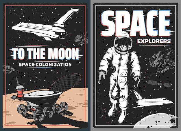 グリッチ効果のある宇宙飛行士、宇宙船、月面のレトロなポスター。宇宙銀河ロケット、宇宙飛行士、シャトルと衛星、月面車と宇宙服、宇宙旅行と探査