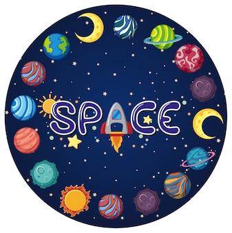 円形の多くの惑星を持つ宇宙ロゴ