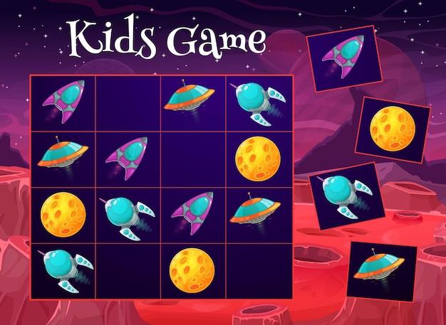 우주 스도쿠 게임. 어린이 미로, 어린이 논리 퍼즐 또는 만화 벡터 ufo 비행 접시 우주선, 외계인 로켓, 행성 또는 달과 함께 수수께끼. 어린이 놀이 활동 워크시트, 낱말 또는 수수께끼