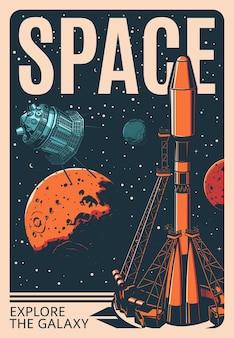 발사대에 우주선입니다. 벡터 로켓 캐리어, 우주 왕복선 및 위성, 지구, 달, 화성 행성, 은하계 별, 유성 및 소행성이 있는 복고풍 포스터. 우주 탐험과 모험