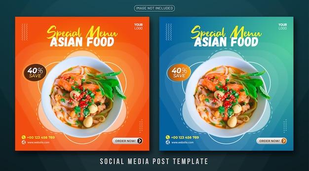 スペシャルメニューアジア料理02ソーシャルメディア投稿テンプレート