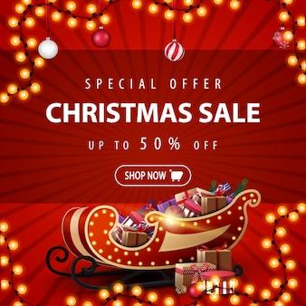 Специальное предложение новогодняя распродажа со скидкой до 50% на красный дисконтный баннер с гирляндой