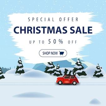 특별 제공, 크리스마스 판매, 최대 50 할인, 배경에 겨울 풍경이있는 광장 아름다운 할인 배너 및 크리스마스 트리를 운반하는 빨간색 빈티지 자동차