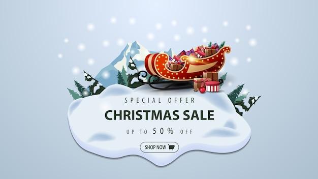 특별 제공, 크리스마스 판매