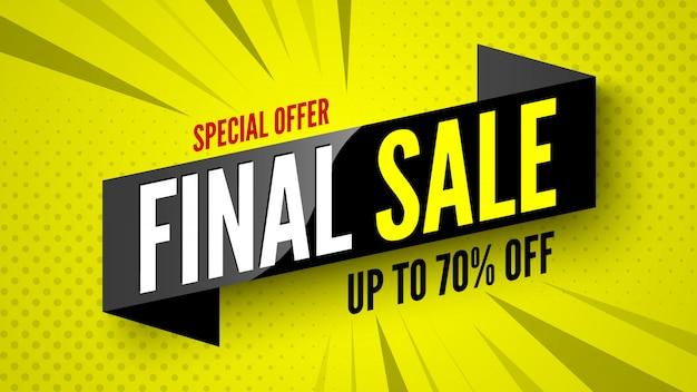 特別オファーの最終販売バナー、最大70%オフ。