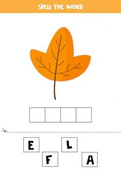 「葉」という単語のスペル。子供のための英語の文法ゲーム。