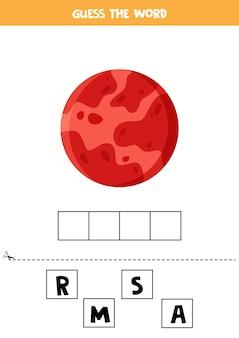 Mars라는 단어를 철자하십시오. 행성 화성의 벡터 일러스트 레이 션. 아이들을위한 맞춤법 게임.