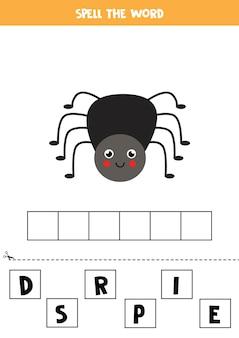 거미라는 단어를 철자하십시오. 귀여운 검은 거미의 그림입니다. 아이들을위한 맞춤법 게임.