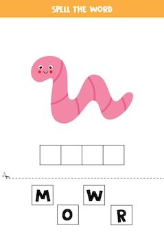 ワームという単語を綴ります。かわいいピンクのワームのイラスト。子供のためのスペリングゲーム。