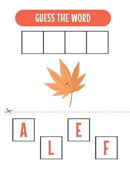 단어 lafe 일러스트와 함께 맞춤법 단어 게임