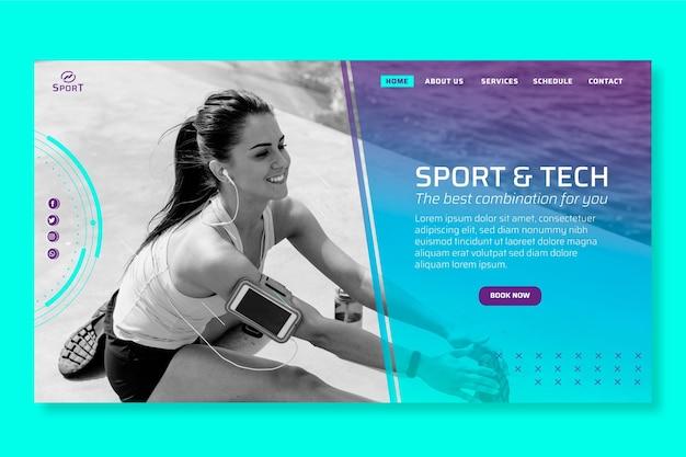 スポーツとテクノロジーのランディングページ