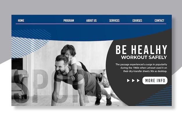 自宅でのスポーツのランディングページ