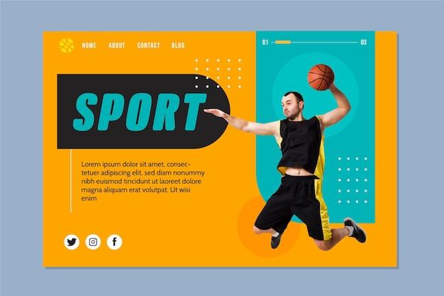 スポーツのランディングページ