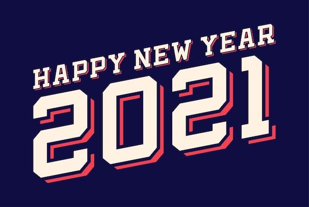 スポーツスタイルのモダンなプロの幸せな新年のタイポグラフィ