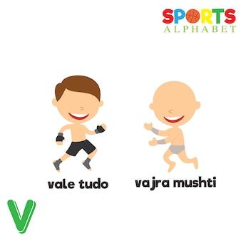 スポーツアルファベット