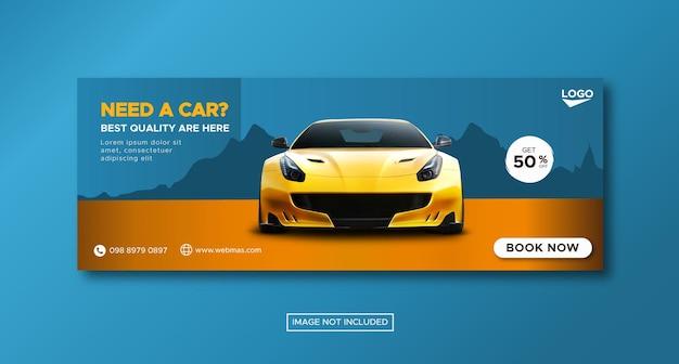 Sports car rental promotion social media post facebook cover banner template