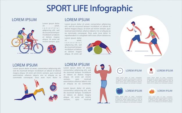 スポーツライフインフォグラフィック、それがどのように行われ、どのように使用されるか。