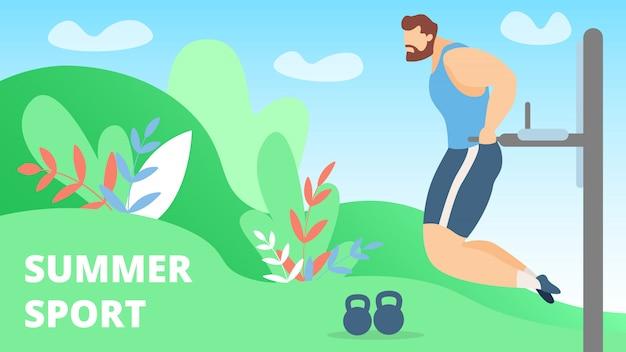 스포츠 포스터 비문 여름 스포츠 만화