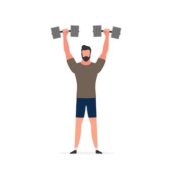 ダンベルを持ったスポットマン。男がダンベルを持ち上げます。スポーツと健康的なライフスタイルの概念。
