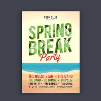 봄 방학 파티 포스터 템플릿