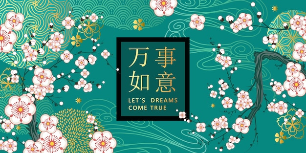 Spring holiday decorative background with blooming plum. chinese sign means lets dreams come true