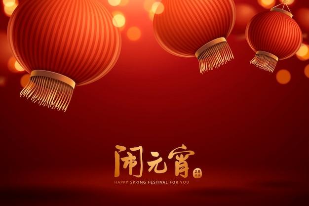 Spring lantern festival design, 3d illustration hanging lanterns on glitter bokeh red background