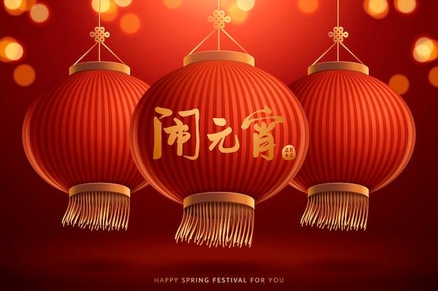 Spring lantern festival design, hanging traditional lantern
