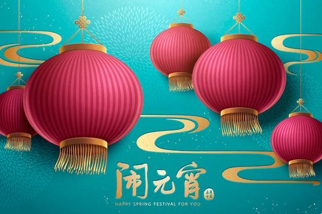 Spring lantern festival design, hanging traditional lanterns on turquoise background