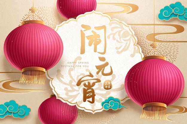 Spring lantern festival design with lanterns on graceful beige background in 3d illustration