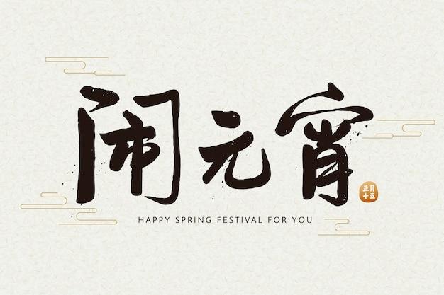 Spring lantern festival written in chinese calligraphy on graceful beige backgorund