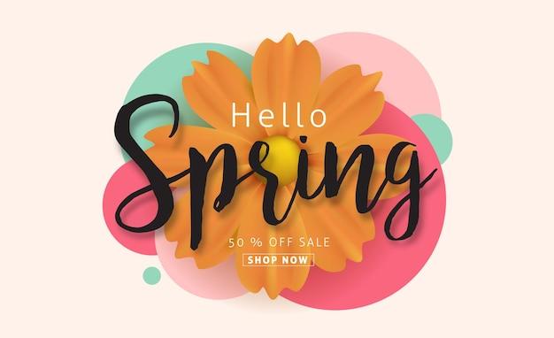 美しい色とりどりの花と春のセールの背景。