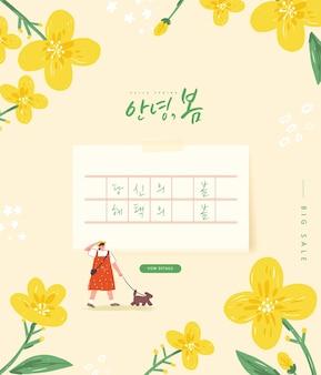 아름 다운 꽃과 함께 봄 판매 배너 템플릿입니다. 삽화. 한국어 번역 안녕하세요 봄, 당신의 봄, 혜택의 봄