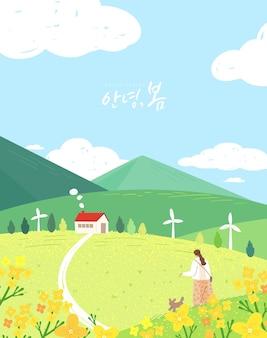 아름 다운 꽃과 함께 봄 판매 템플릿입니다. 삽화. 한국어 번역 안녕하세요 봄 프리미엄 벡터