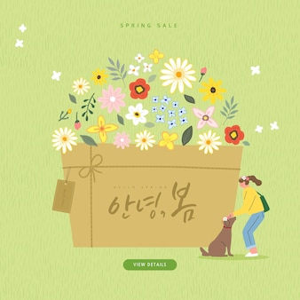 Spring sale template with beautiful flower  korean translation