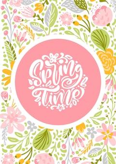 Цветочная открытка с текстом spring time